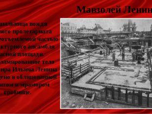 Мавзолей Ленина Усыпальница вождя мирового пролетариата стала неотъемлемой ча
