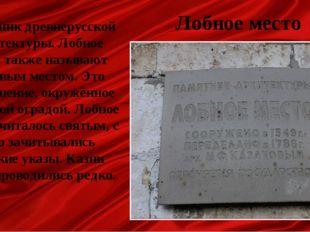Лобное место Памятник древнерусской архитектуры. Лобное место также называют