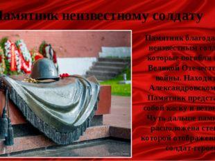 Памятник неизвестному солдату Памятник благодарности неизвестным солдатам, ко