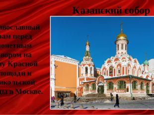 Казанский собор Православный храмперед монетным дворомна углуКрасной площ