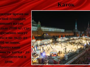 Каток В последнее время на Красной площади заливают каток площадью 2800 м², г