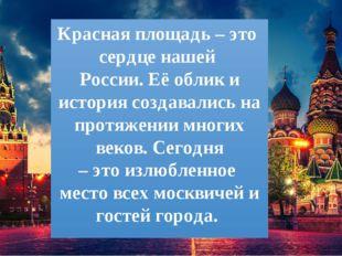 Краснаяплощадь–этосердценашей России. Её облик и историясоздавались на