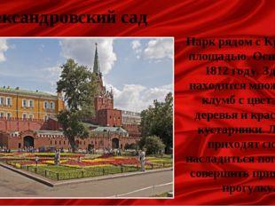 Александровский сад Парк рядом с Красной площадью. Основан в 1812 году. Здесь