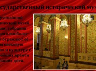 Государственный исторический музей Крупнейший исторический музей России, соб