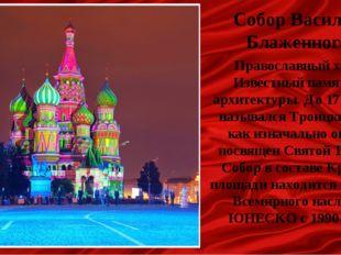Собор Василия Блаженного Православный храм. Известный памятник архитектуры. Д