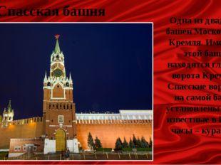 Спасская башня Одна из двадцати башен Московского Кремля. Именно в этой башн