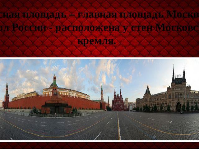 Красная площадь – главная площадь Москвы и символ России - расположена у стен...
