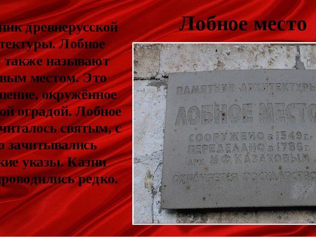 Лобное место Памятник древнерусской архитектуры. Лобное место также называют...