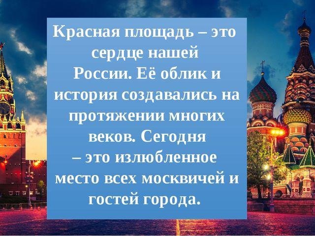 Краснаяплощадь–этосердценашей России. Её облик и историясоздавались на...