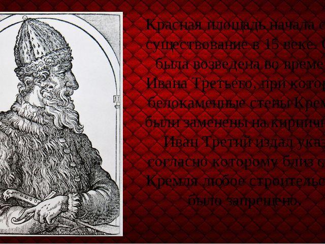 Красная площадь начала свое существование в 15 веке. Она была возведена во вр...