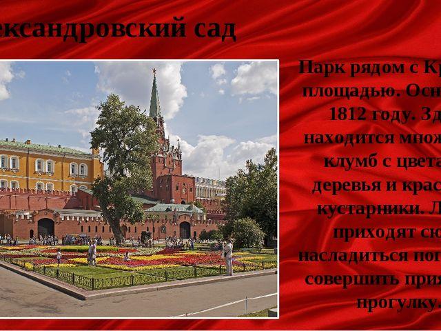 Александровский сад Парк рядом с Красной площадью. Основан в 1812 году. Здесь...