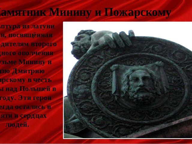 Памятник Минину и Пожарскому Скульптура из латуни и меди, посвящённая руковод...