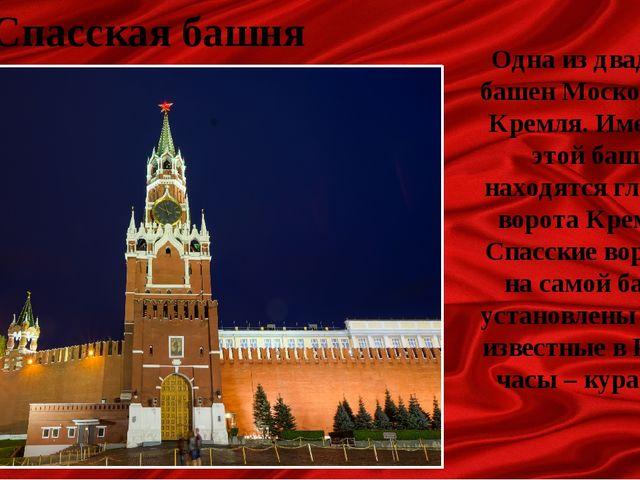 Спасская башня Одна из двадцати башен Московского Кремля. Именно в этой башн...