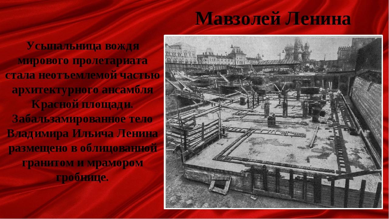 Мавзолей Ленина Усыпальница вождя мирового пролетариата стала неотъемлемой ча...