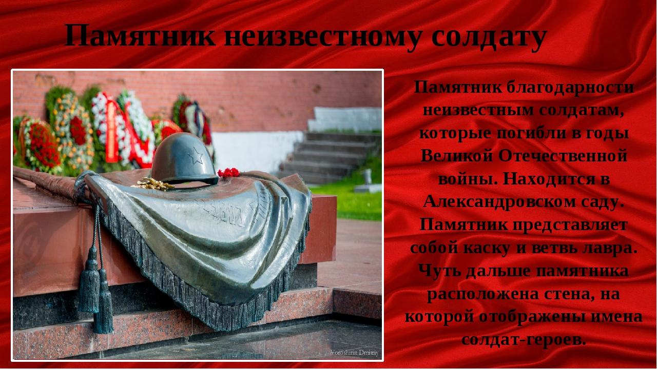 Памятник неизвестному солдату Памятник благодарности неизвестным солдатам, ко...