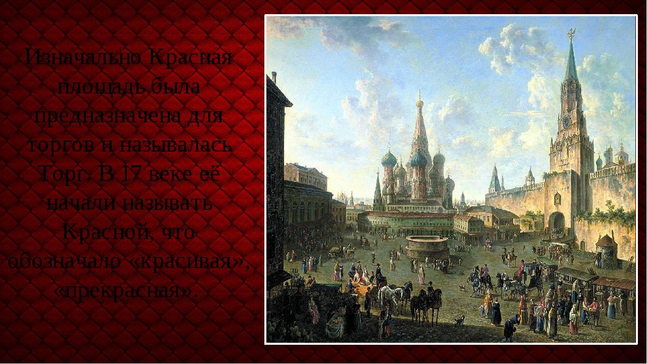 Изначально Красная площадь была предназначена для торгов и называлась Торг. В...