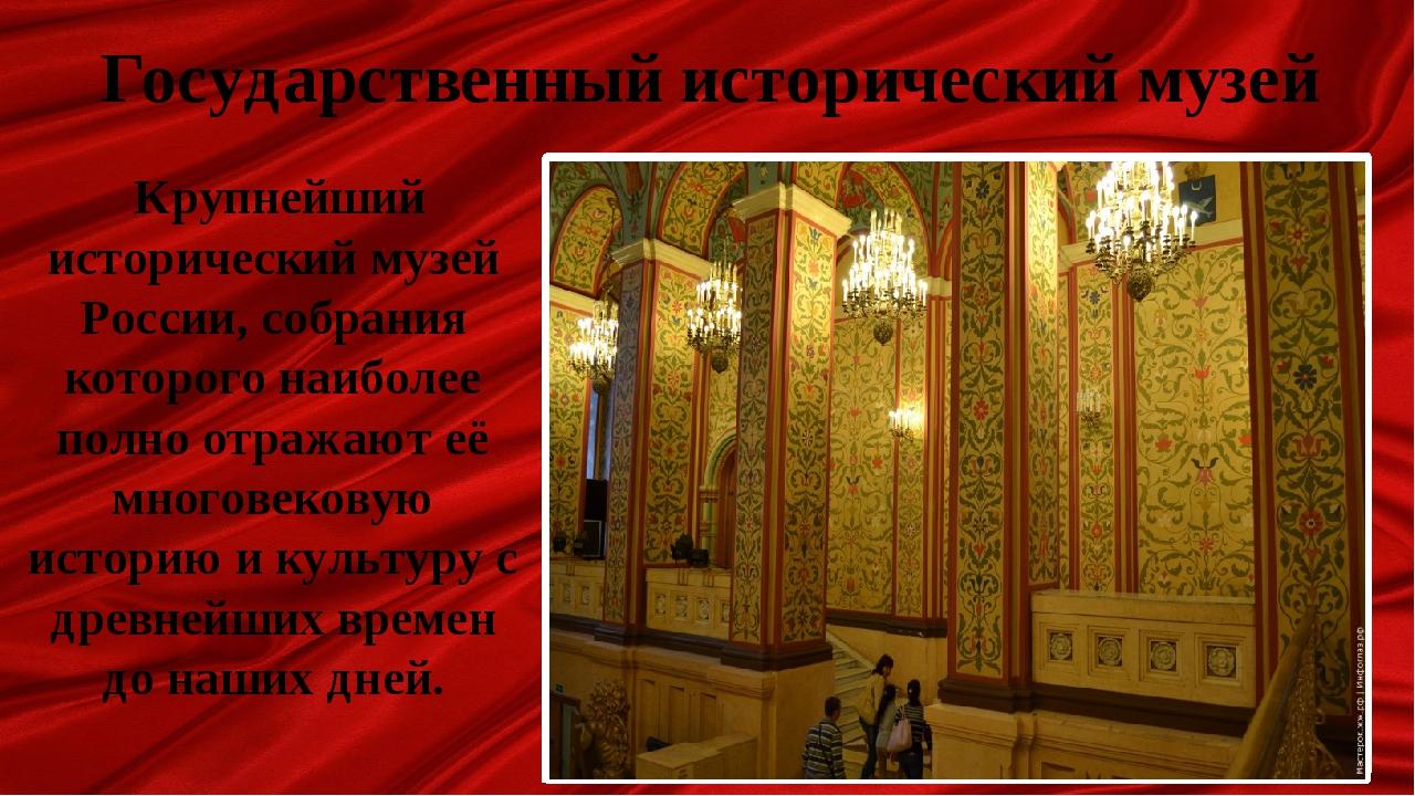 Государственный исторический музей Крупнейший исторический музей России, соб...