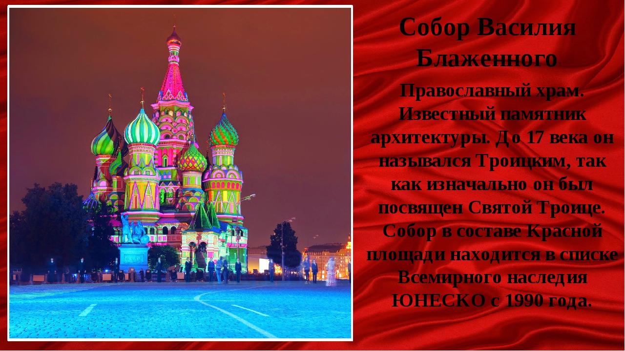 Собор Василия Блаженного Православный храм. Известный памятник архитектуры. Д...