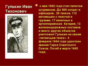 Гулькин Иван Тихонович с мая 1942 года стал пилотом штурманом. До 500 солдат