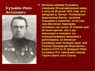 Кузьмин Иван Антонович Батальон майора Кузьмина, совершив 60-километровый мар