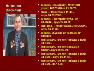 Антонов Василий Титович Медаль «За отвагу» № 951684 удост. №675518 от 21.06.7