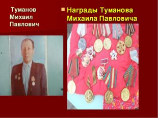 Туманов Михаил Павлович Награды Туманова Михаила Павловича