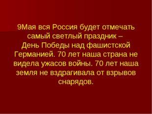 9Мая вся Россия будет отмечать самый светлый праздник – День Победы над фашис