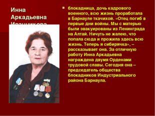 Инна Аркадьевна Иванникова блокадница, дочь кадрового военного, всю жизнь про