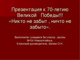 Презентация к 70-летию Великой Победы!!! «Никто не забыт , ничто не забыто».