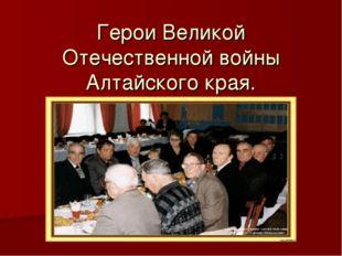 Герои Великой Отечественной войны Алтайского края.