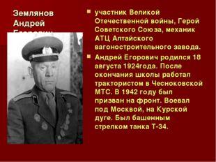 Землянов Андрей Егорович участник Великой Отечественной войны, Герой Советск