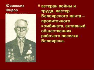 Юсовских Федор Максимович ветеран войны и труда, мастер Белоярского мачта –