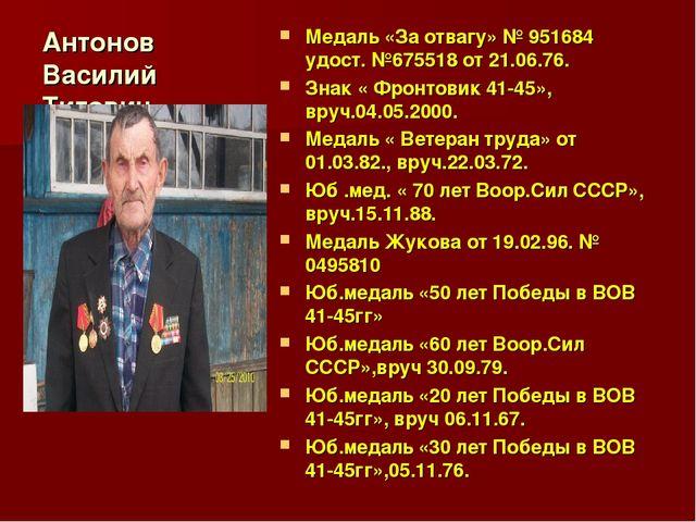 Антонов Василий Титович Медаль «За отвагу» № 951684 удост. №675518 от 21.06.7...