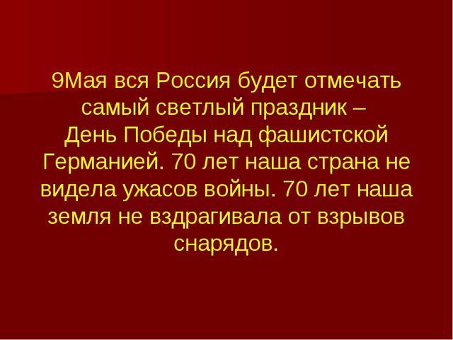 9Мая вся Россия будет отмечать самый светлый праздник – День Победы над фашис...