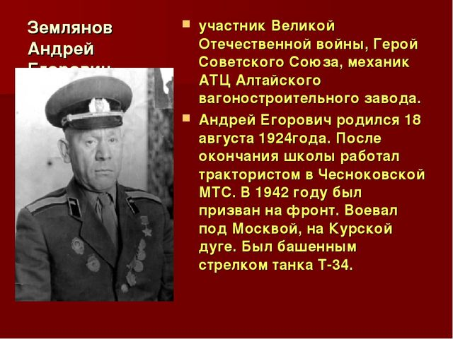 Землянов Андрей Егорович участник Великой Отечественной войны, Герой Советск...