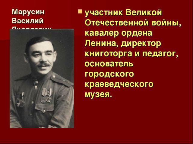 Марусин Василий Яковлевич участник Великой Отечественной войны, кавалер орден...