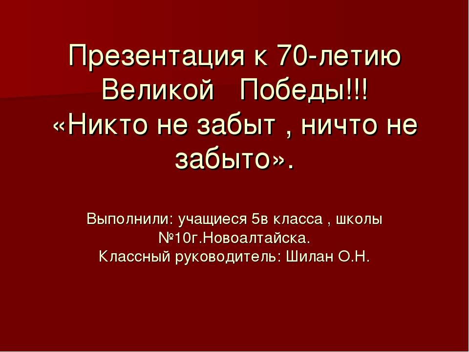 Презентация к 70-летию Великой Победы!!! «Никто не забыт , ничто не забыто»....