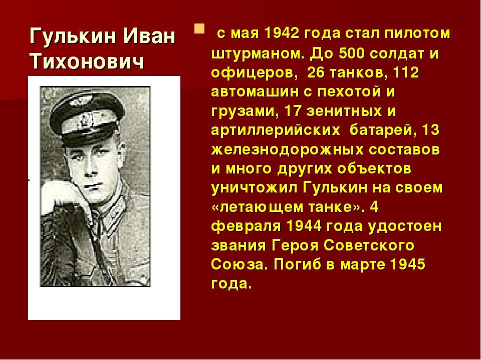 Гулькин Иван Тихонович с мая 1942 года стал пилотом штурманом. До 500 солдат...