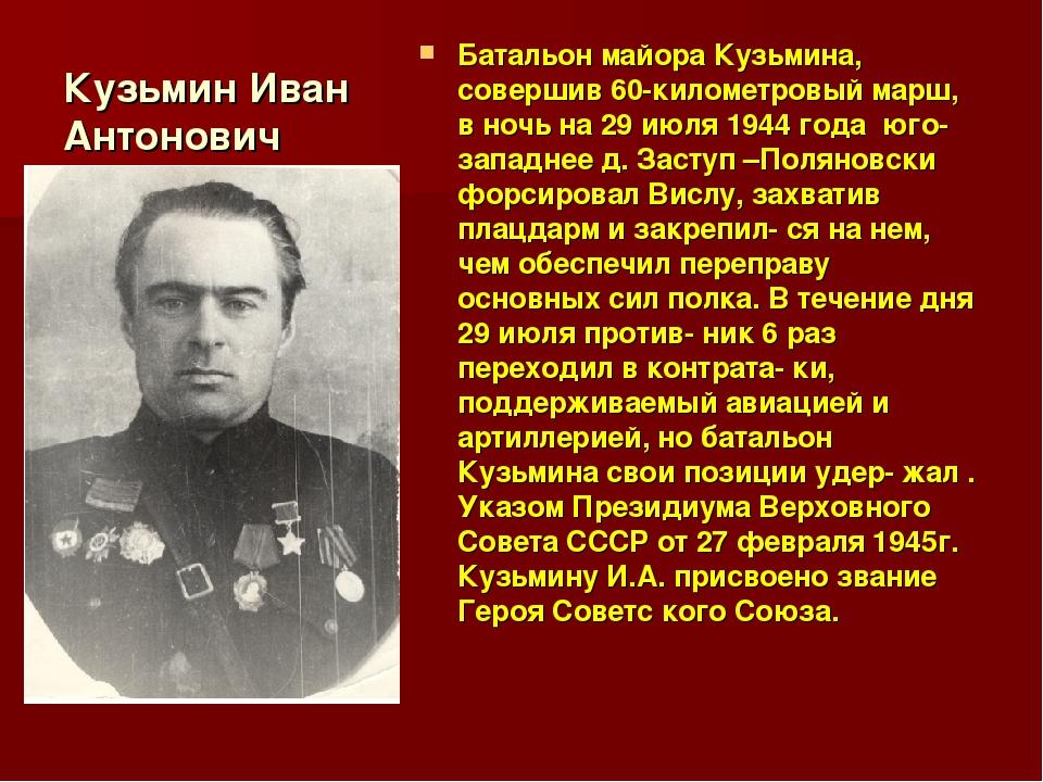 Кузьмин Иван Антонович Батальон майора Кузьмина, совершив 60-километровый мар...