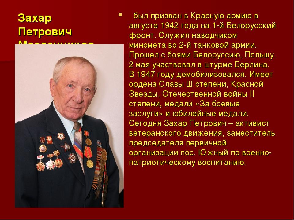 Захар Петрович Масленников был призван в Красную армию в августе 1942 года...
