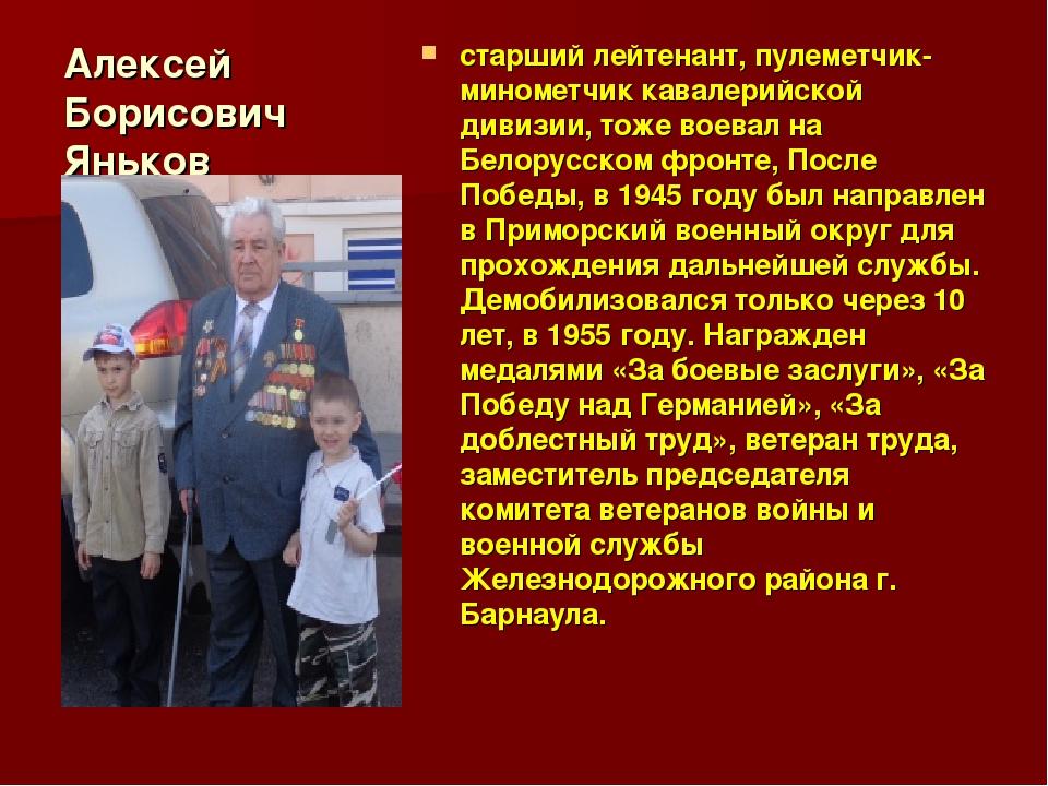 Алексей Борисович Яньков старший лейтенант, пулеметчик-минометчик кавалерийс...