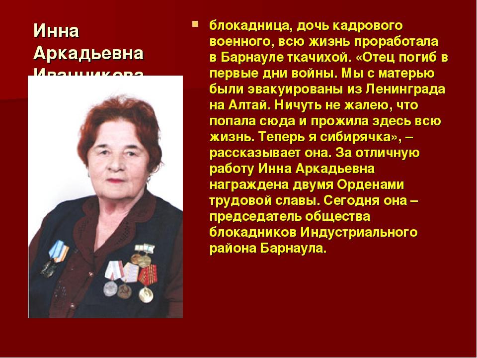 Инна Аркадьевна Иванникова блокадница, дочь кадрового военного, всю жизнь про...