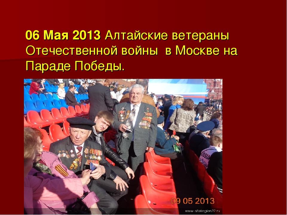 06 Мая 2013 Алтайские ветераны Отечественной войны в Москве на Параде Победы.