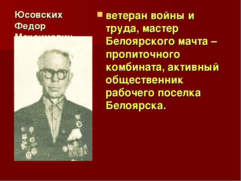 Юсовских Федор Максимович ветеран войны и труда, мастер Белоярского мачта –...