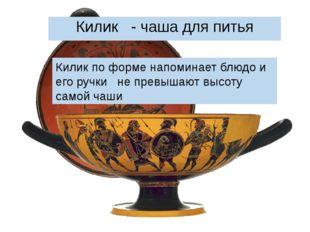 Килик по форме напоминает блюдо и его ручки не превышают высоту самой чаши Ки