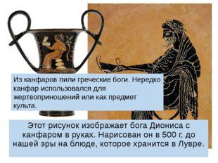 Этот рисунок изображает бога Диониса с канфаром в руках. Нарисован он в 500 г