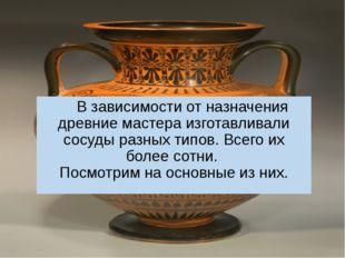 В зависимости от назначения древние мастера изготавливали сосуды разных типо