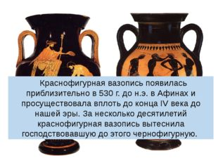 Краснофигурная вазописьпоявилась приблизительно в 530 г. до н.э. в Афинах и