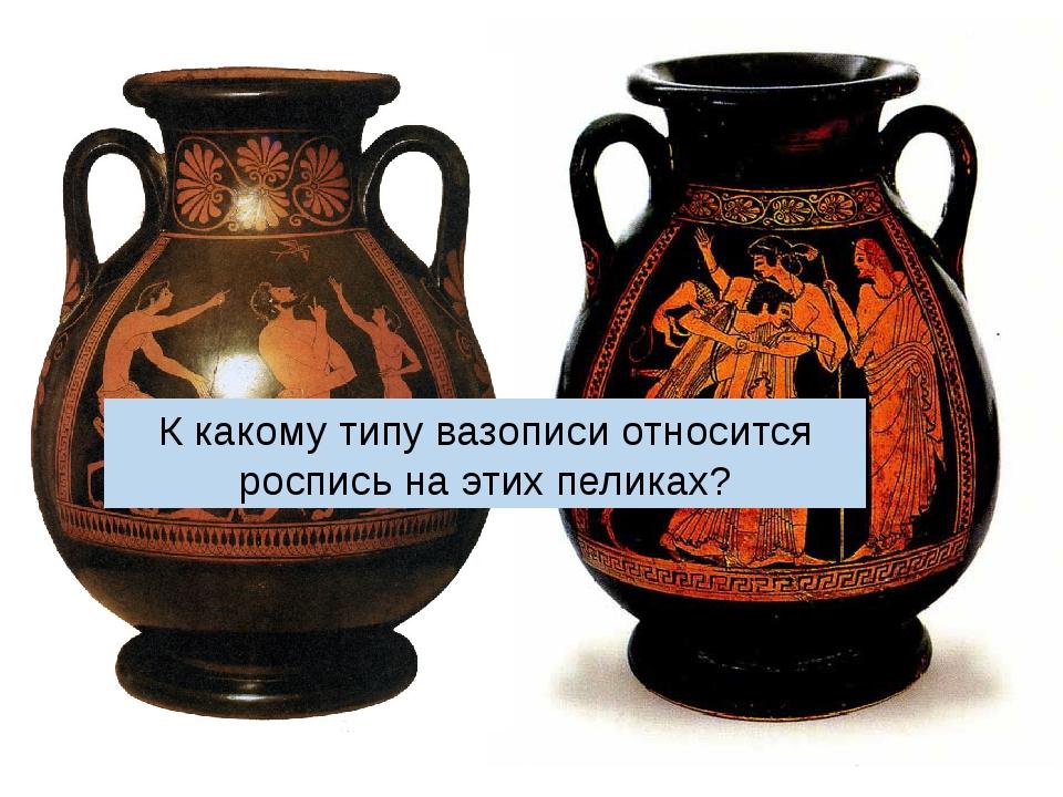 К какому типу вазописи относится роспись на этих пеликах?