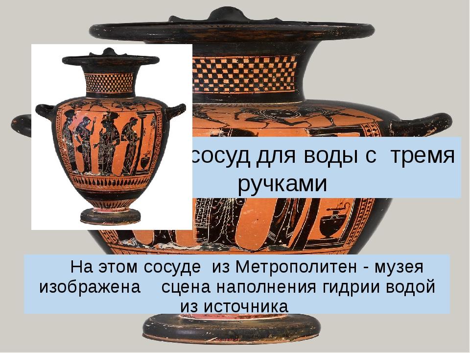 Гидрия-сосуд для воды с тремя ручками На этом сосуде из Метрополитен - музея...